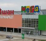 ТРЦ «Мега» Нижний Новгород