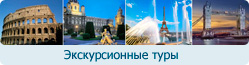 Туристические агентства Нижнего Новгорода — отдых без хлопот.