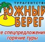 Туристическое агентство «Южный Берег»